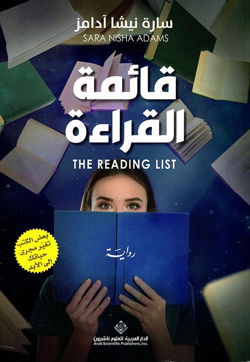 قائمة القراءة