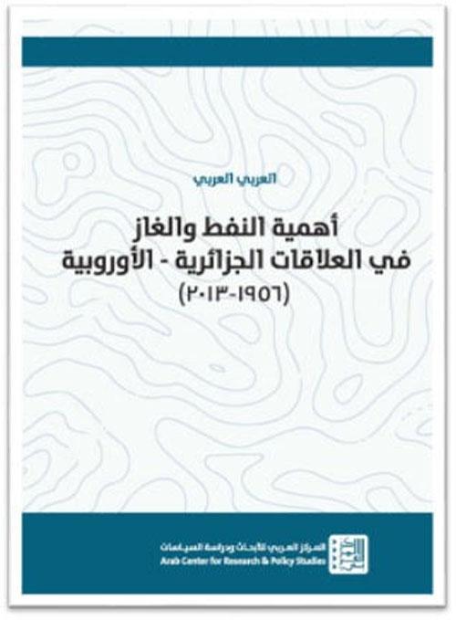 أهمية النفط والغاز في العلاقات الجزائرية - الأوروبية