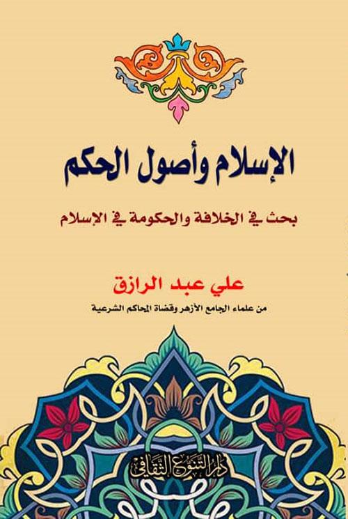 الإسلام وأصول الحكم - بحث في الخلافة والحكومة في الإسلام
