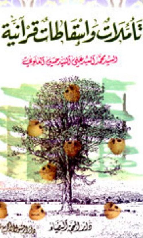 تأملات وإسقاطات قرآنية