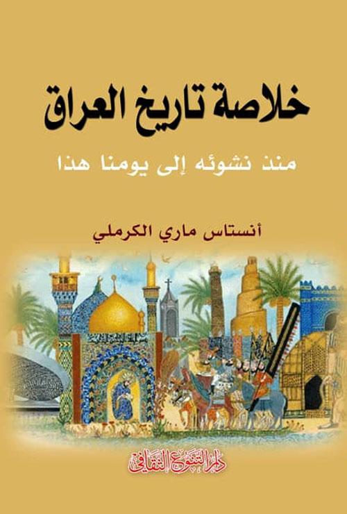 خلاصة تاريخ العراق - منذ نشوئه إلى يومنا هذا