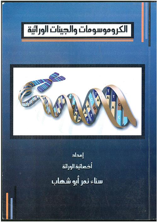 الكروموسومات والجينات الوراثية