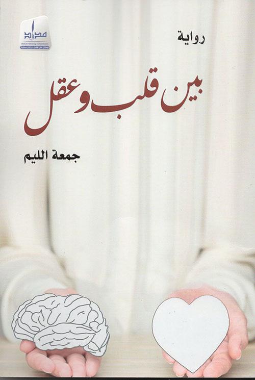 بين قلب وعقل