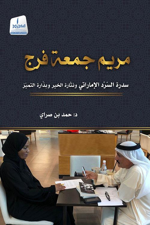 مريم جمعة فرج ..سدرة السرد الإماراتي