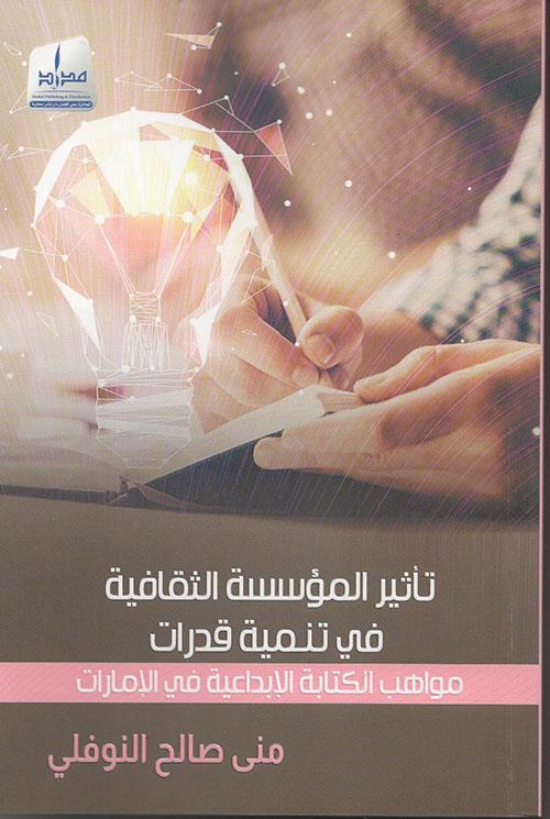 تأثير المؤسسة الثقافية في تنمية قدرات مواهب الكتابة الإبداعية في الإمارات
