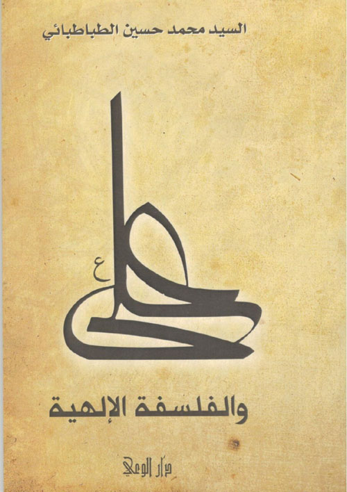 الإمام علي (ع) والفلسفة الإلهية