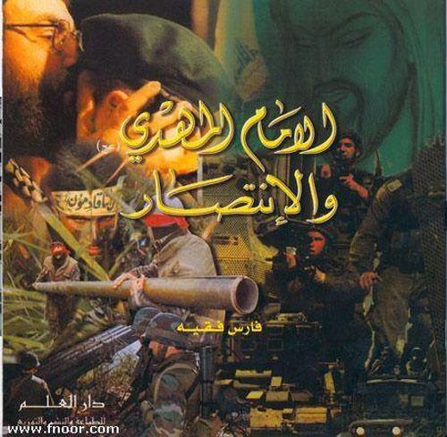 الإمام المهدي (ع) والانتصار