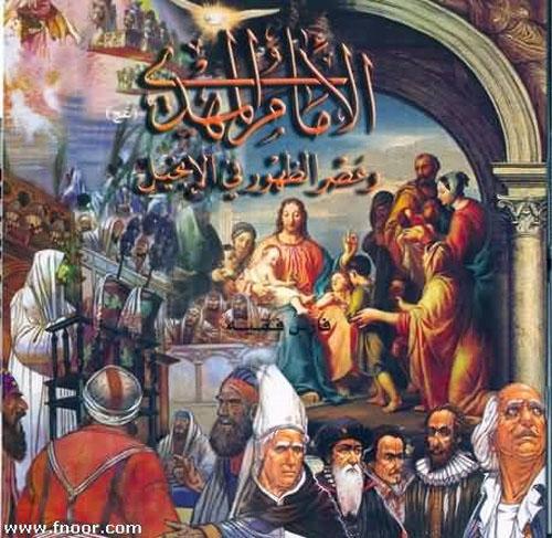 الإمام المهدي (ع) وعصر الظهور في الإنجيل