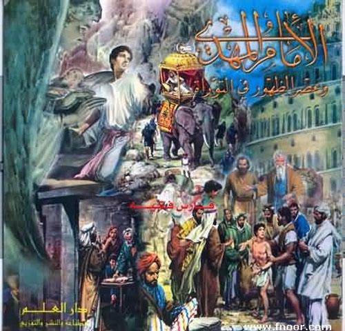 الإمام المهدي (ع) وعصر الظهور في التوراة