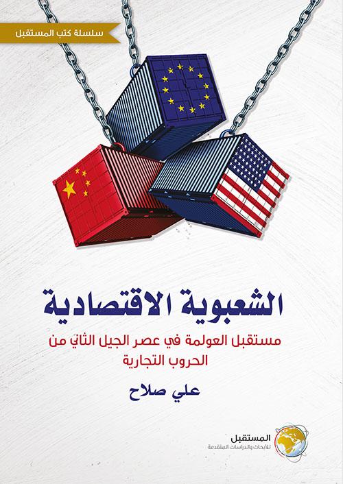 الشعبوية الاقتصادية : مستقبل العولمة في عصر الجيل الثاني من الحروب التجارية