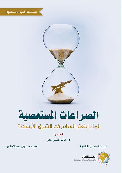 الصراعات المستعصية : لماذا يتعثر السلام في الشرق الأوسط ؟