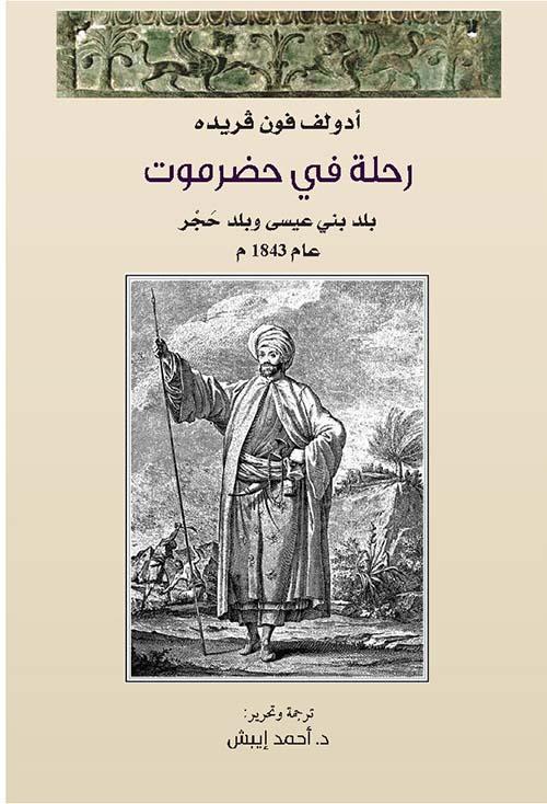 رحلة في حضرموت ؛ بلد بني عيسى وبلد حجر عام 1843 م