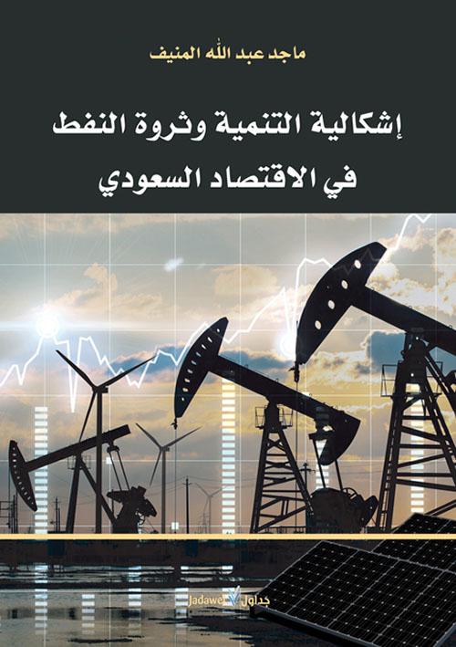 إشكالية التنمية وثروة النفط في الاقتصاد السعودي