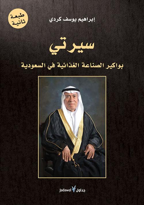 سيرتي ؛ بواكير الصناعة الغذائية في السعودية