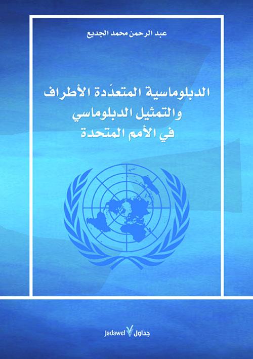 الدبلوماسية المتعددة الأطراف والتمثيل الدبلوماسي في الأمم المتحدة