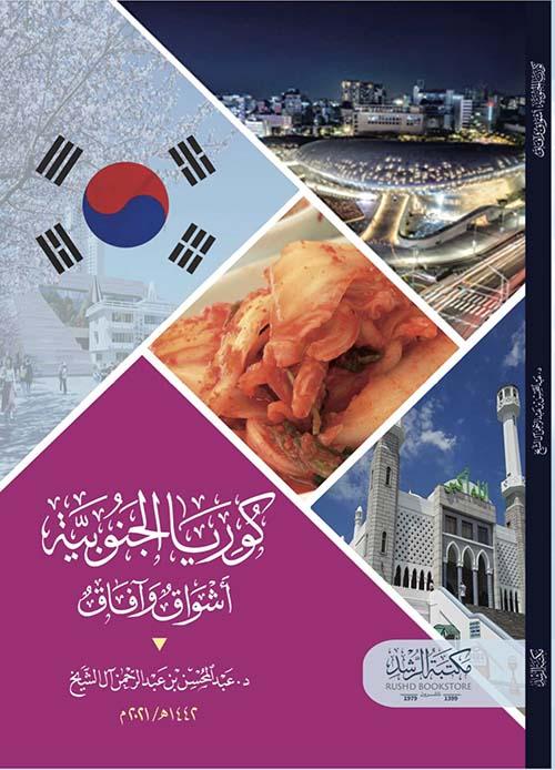 كوريا الجنوبية ؛ أشواق وآفاق