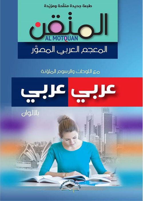 المتقن : المعجم العربي المصور بالألوان ؛ عربي/ عربي
