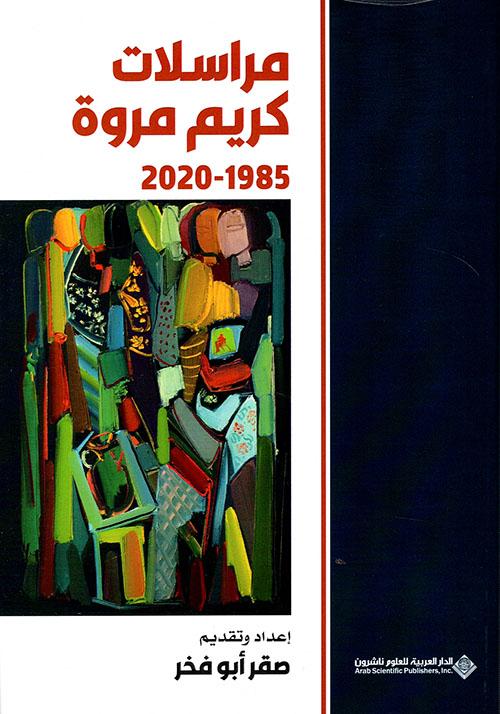 مراسلات كريم مروة 1985 - 2020