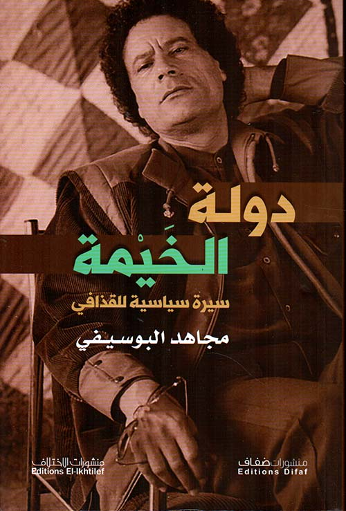 دولة الخيمة ؛ سيرة سياسية للقذافي
