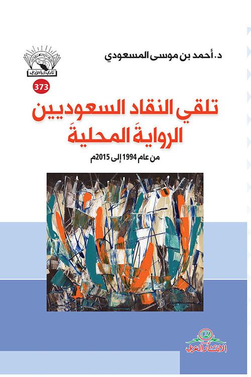تلقي النقاد السعوديين الرواية المحلية من عام 1994 إلى 2015 م