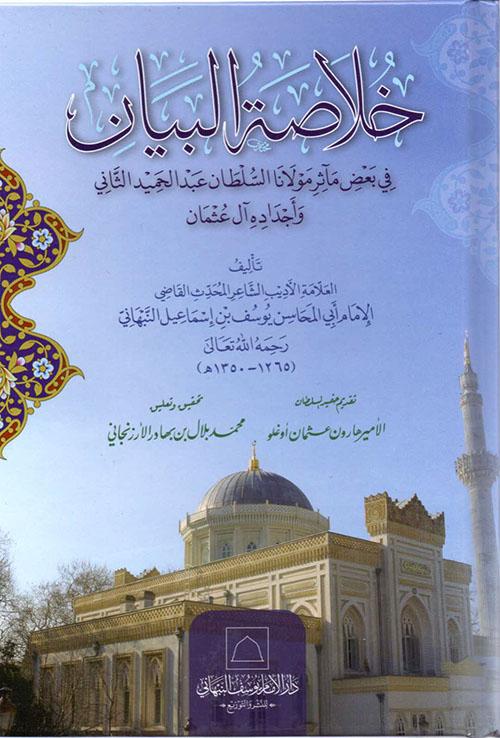خلاصة البيان في بعض مآثر مولانا السلطان عبد الحميد الثاني وأجداده آل عثمان