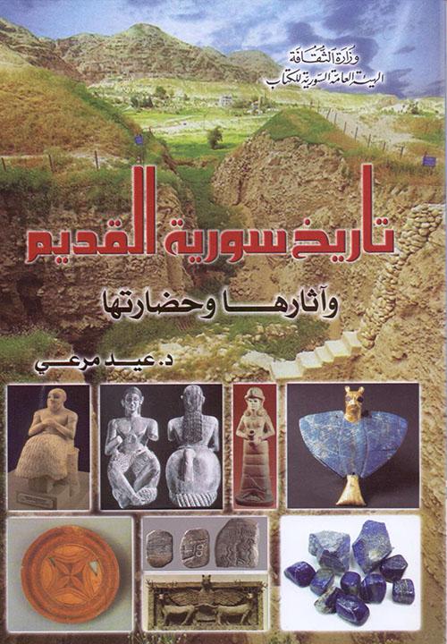 تاريخ سورية القديم وآثارها وحضارتها