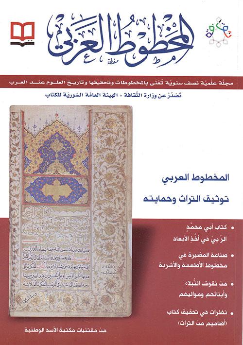 المخطوط العربي - توثيق التراث وحمايته ( العدد 1)