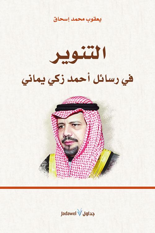 التنوير في رسائل أحمد زكي يماني
