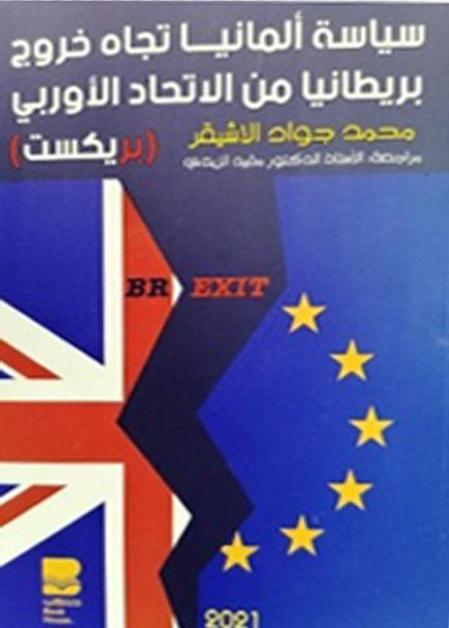 سياسة ألمانيا تجاه خروج بريطانيا من الاتحاد الأوربي (بريكست)