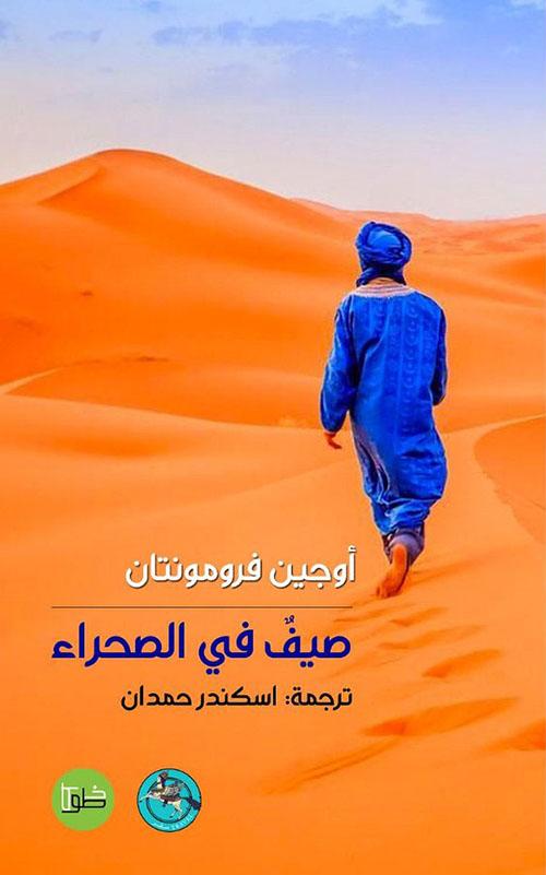 صيف في الصحراء
