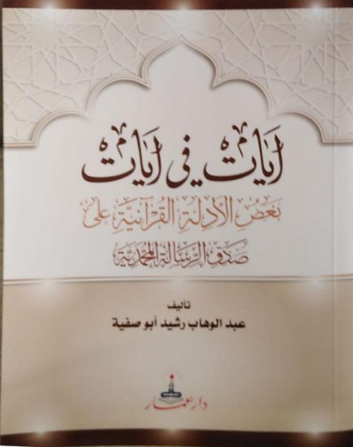 آيات في آيات ؛ بعض الأدلة القرآنية على صدق الرسالة المحمدية