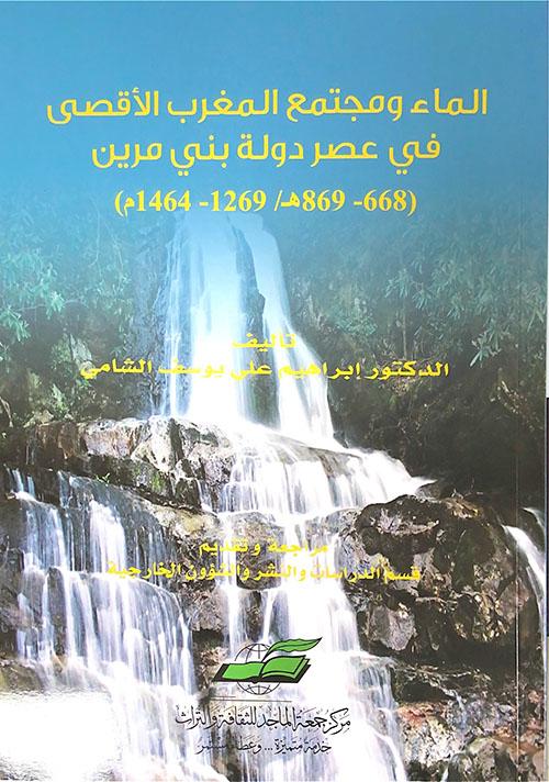 الماء ومجتمع المغرب الأقصى في عصر دولة بني مرين، (668-869هـ / 1269-1464م)
