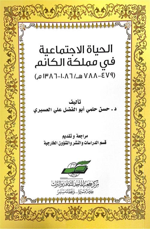 الحياة الاجتماعية في مملكة الكانم، 479-788هـ / 1086-1386م