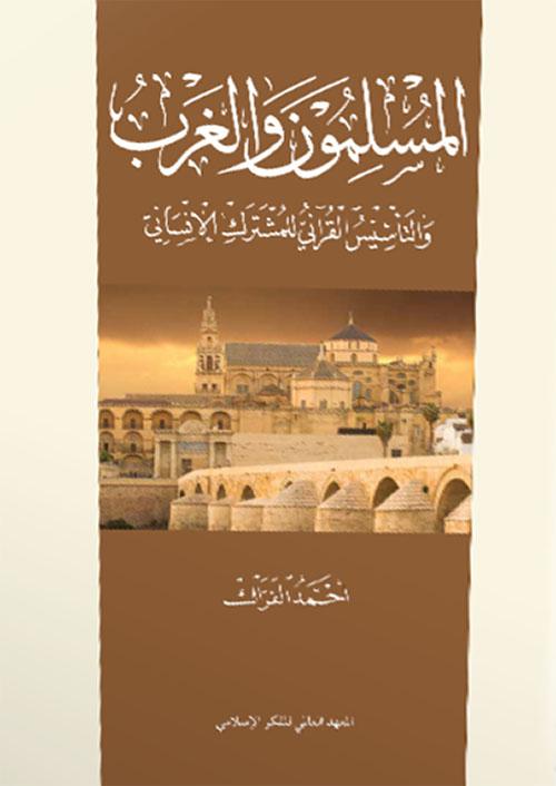 المسلمون والغرب : والتأسيس القرآني للمشترك الإنساني