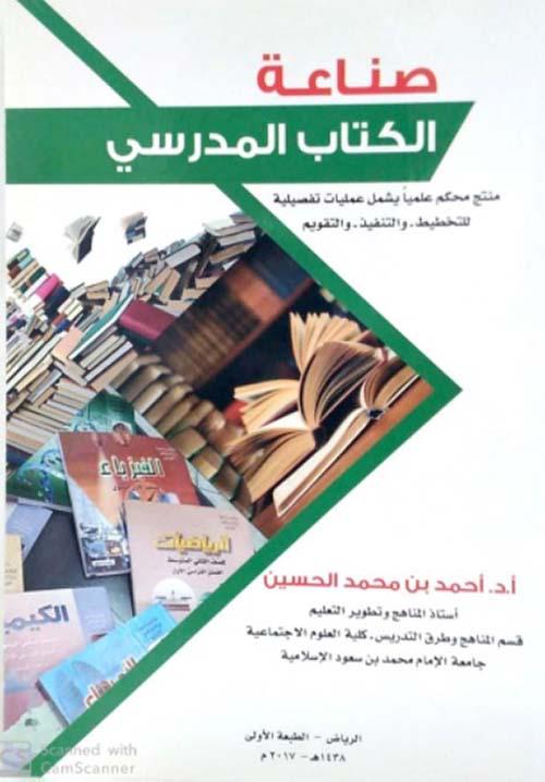 صناعة الكتاب المدرسي