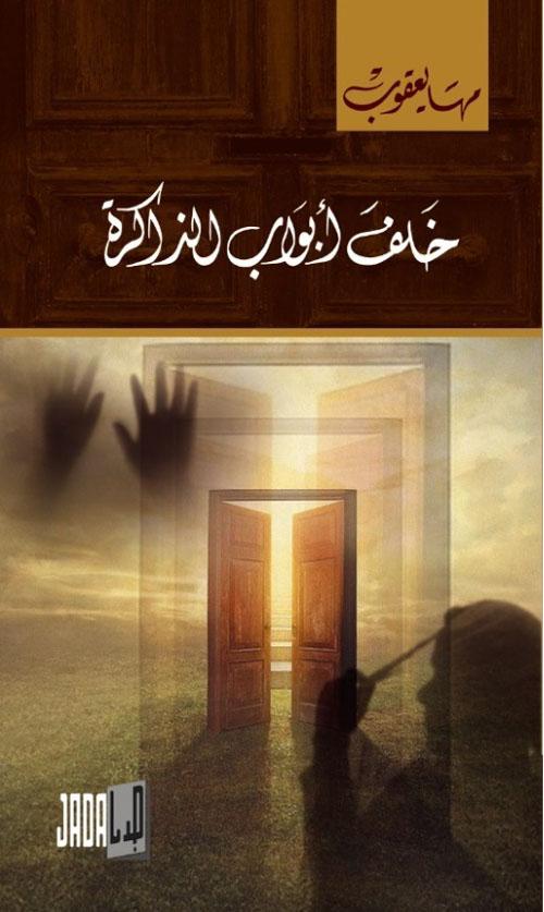 خلف أبواب الذاكرة