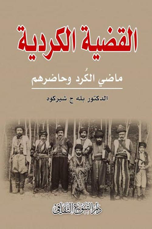 القضية الكردية - ماضي الكرد وحاضرهم