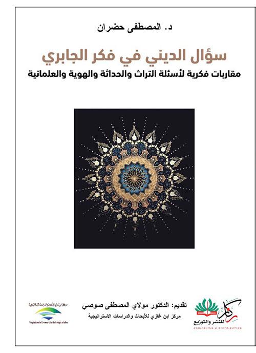 سؤال الديني في فكر الجابري مقاربات فكرية لأسئلة التراث والحداثة والهوية والعلمانية