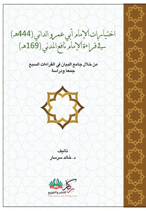 اختيارات الإمام أبي عمرو الداني في قراءة الإمام نافع المدني