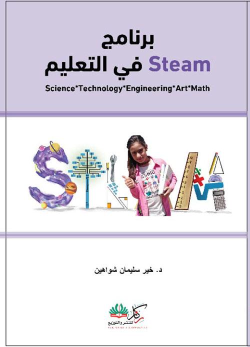 المنهاج المدرسي في برنامج steam في التعليم