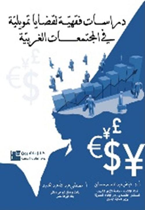 دراسات فقهية لقضايا تمويلية في المجتمعات الغربية