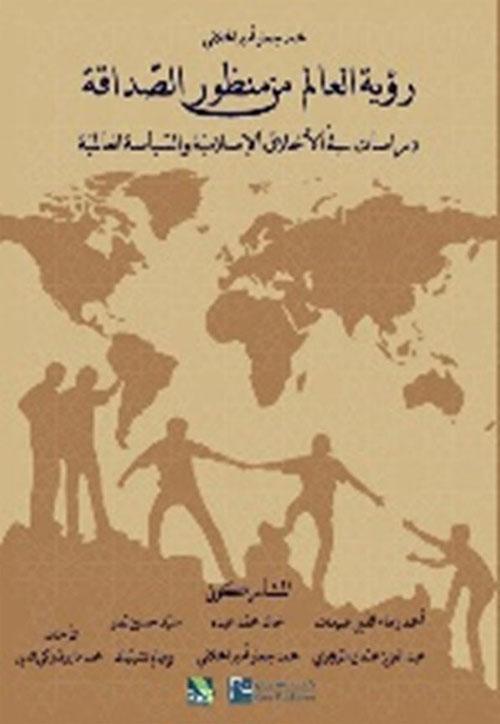 رؤية العالم من منظور الصداقة ؛      دراسات في الأخلاق الإسلامية والسياسة العالمية