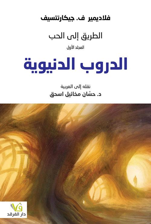 الطريق إلى الحب ؛ المجلد الأول - الدروب الدنيوية