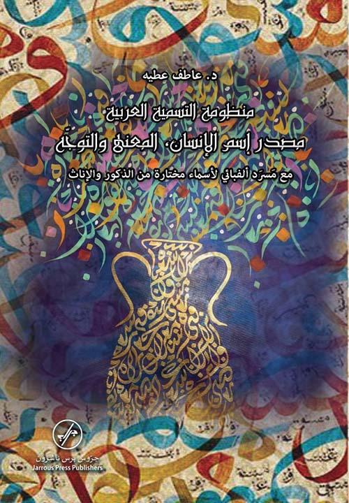 منظومة التسمية العربية ؛ مصدر إسم الإنسان ، المعنى والتوجه مع مسرد ألفبائي لأسماء مختارة من الذكور والإناث