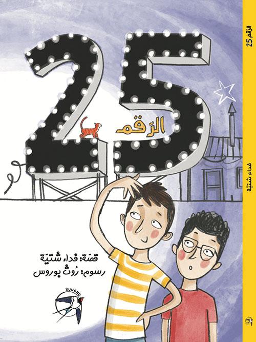 الرقم 25