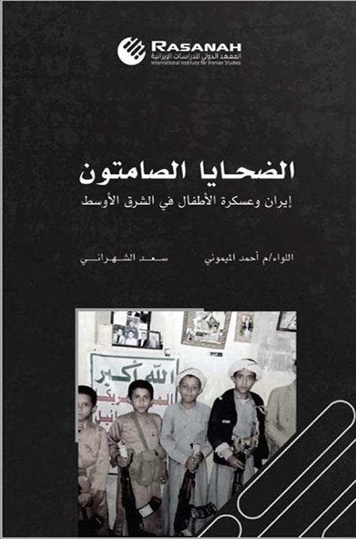 الضحايا الصامتون .. إيران وعسكرة الأطفال في الشرق الأوسط