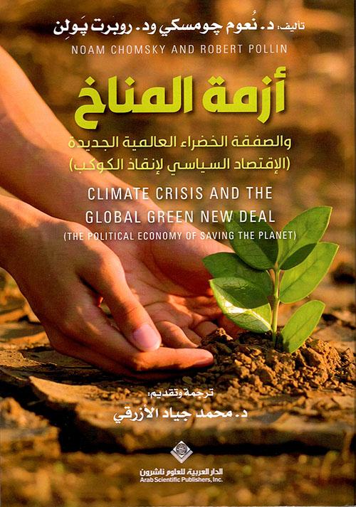 أزمة المناخ والصفقة الخضراء العالمية الجديدة