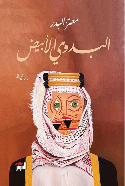 البدوي الأبيض