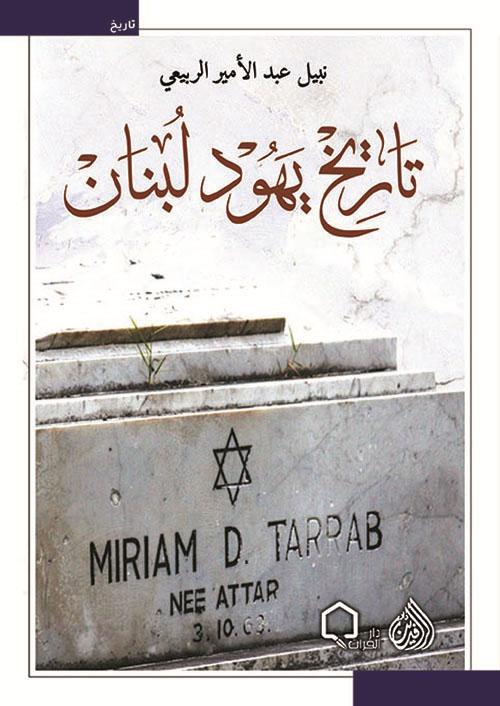 تاريخ يهود لبنان