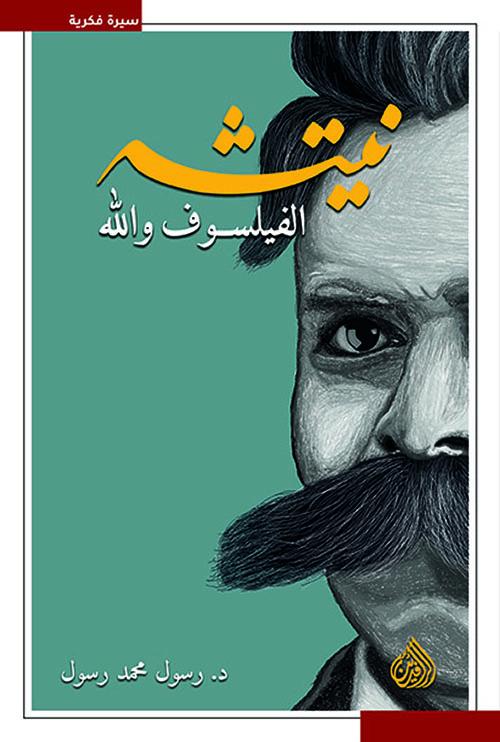 نيتشه ؛ الفيلسوف والله